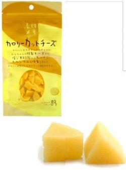 画像3: カロリーカットチーズお徳用160g